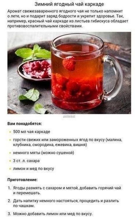 Чай каркаде для ребенка - bookcooks.ru