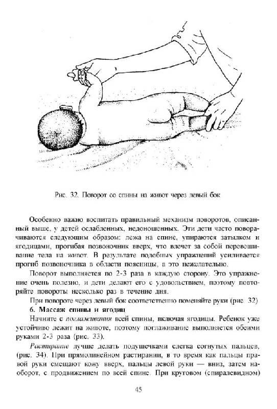 Массаж для детей первого года жизни, который может делать мама