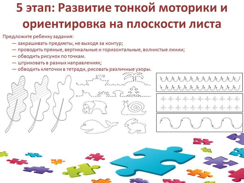 Развитие мелкой моторики рук у дошкольников 2-3, 4-5 лет