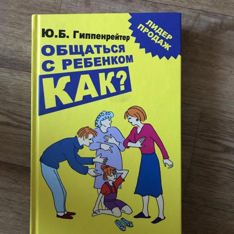 «общаться с ребёнком. как?» за 20минут. краткое содержание книги гиппенрейтер