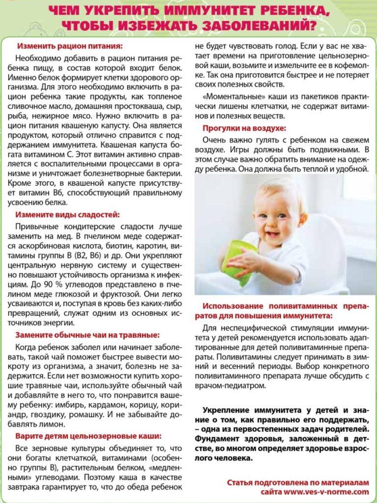 Как поднять иммунитет ребенку до года