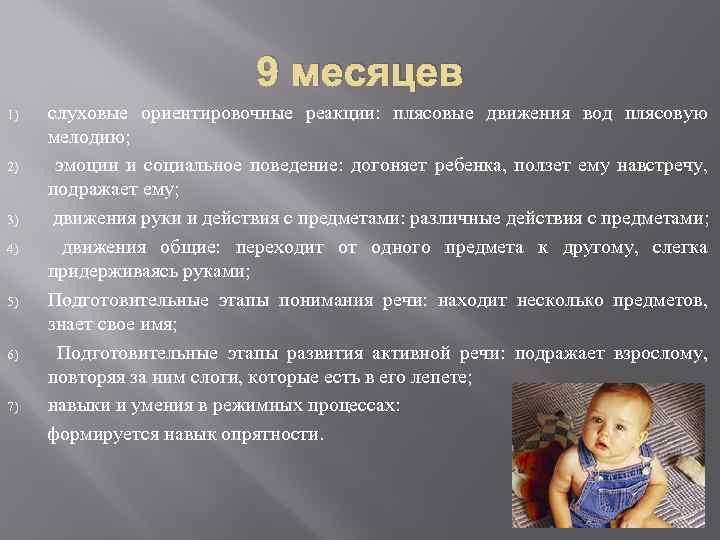 Развитие ребенка в девятый месяц жизни