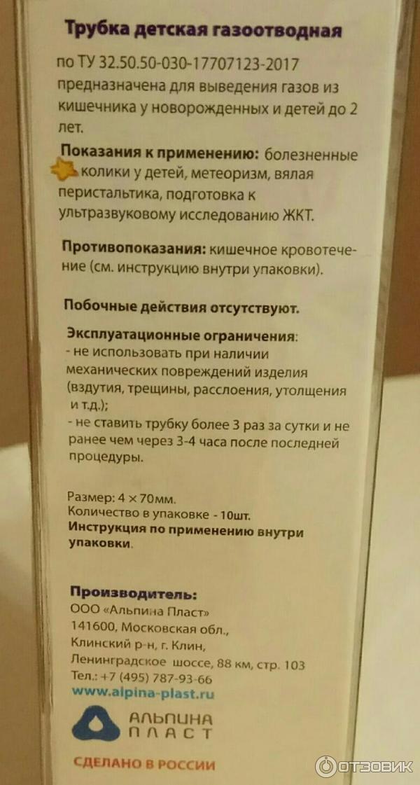 Ректальный катетер windi для новорожденных (газоотводные трубочки 10 шт.)