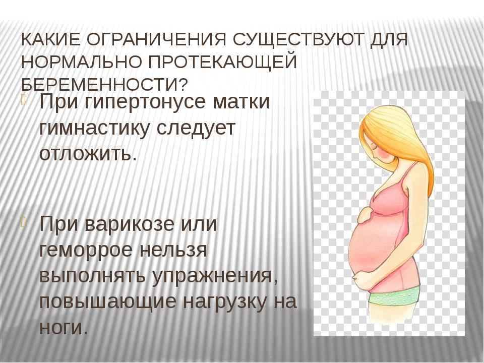 Беременность по триместрам. полезные советы акушеров-гинекологов