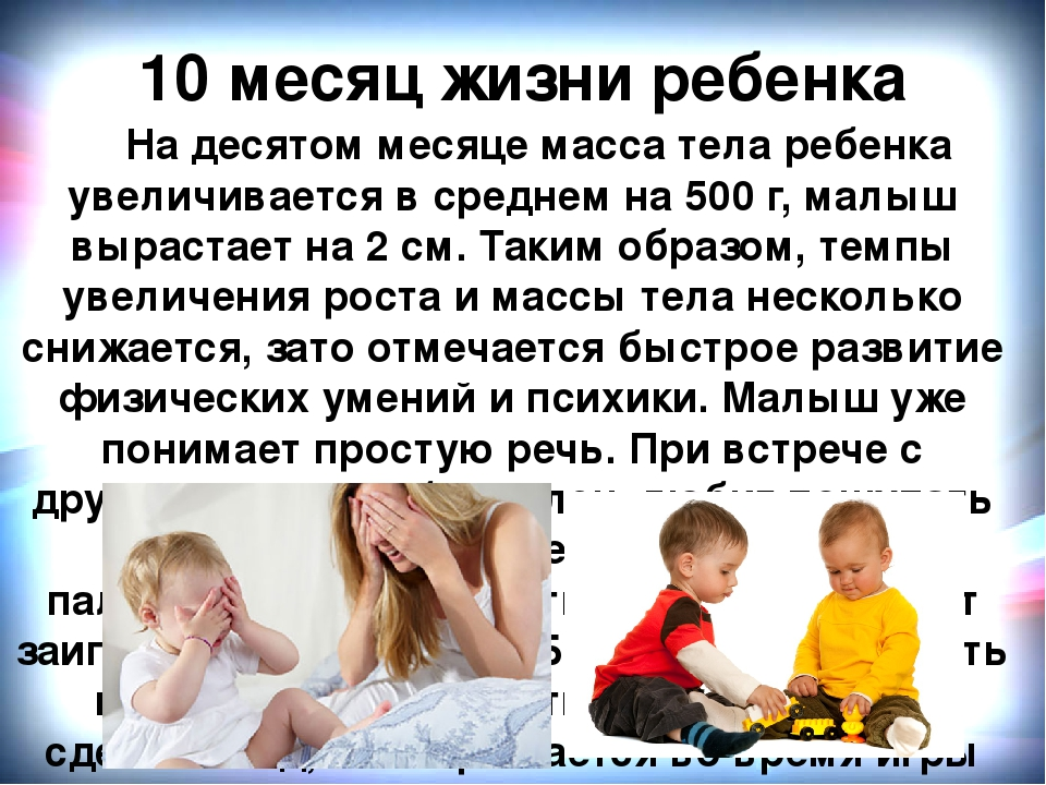 Календарь развития ребёнка в 9 месяцев: 14 умений и навыков