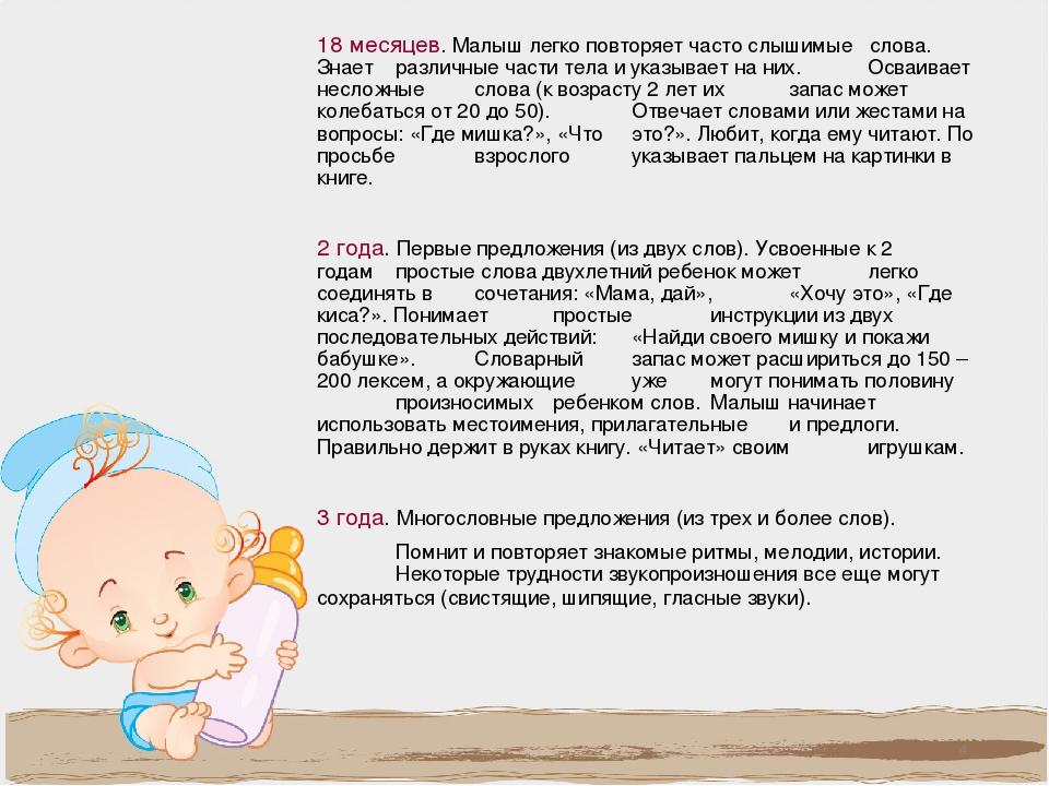 Как научить ребенка слову нельзя?