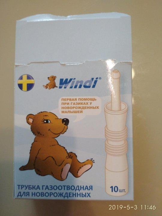 Газоотводная трубка для новорожденных. стоит ли использовать?   nutrilak