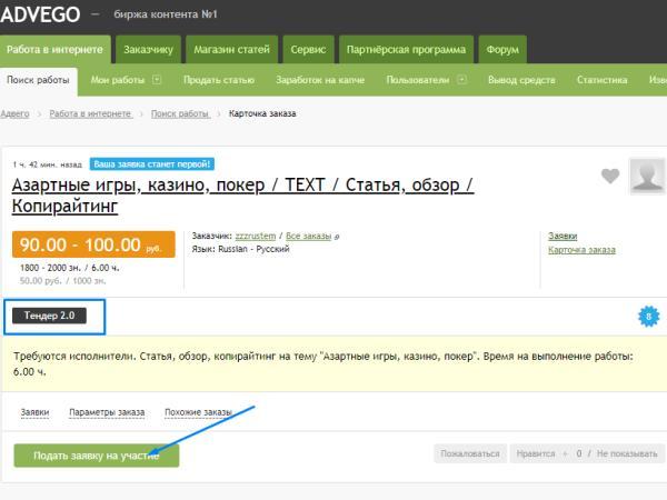 Advego.ru как работать новичку   misterrich.ru