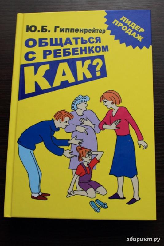 Книга общаться с ребенком. как? читать онлайн бесплатно, автор юлия гиппенрейтер – fictionbook