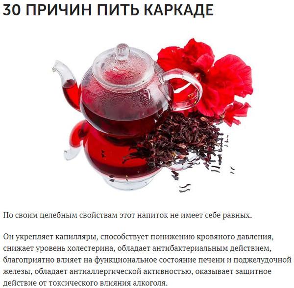 Чай каркаде противопоказания для детей