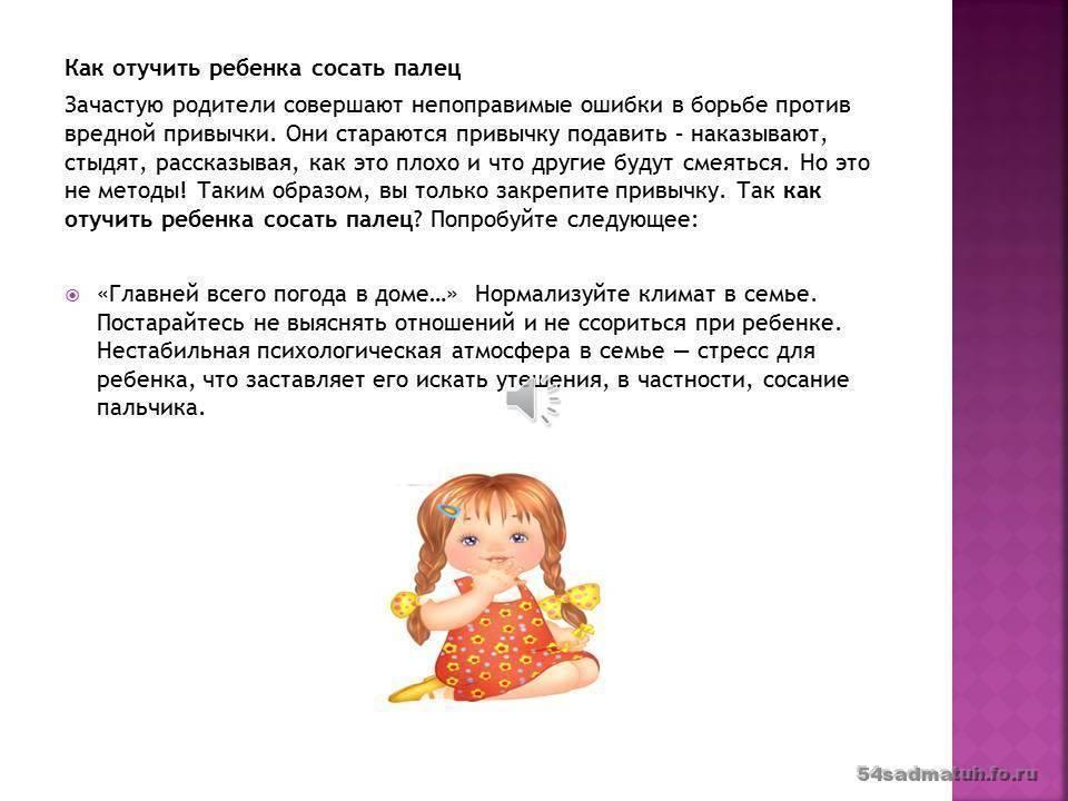 Как отучить грудничка от рук, методы отучения грудного ребенка