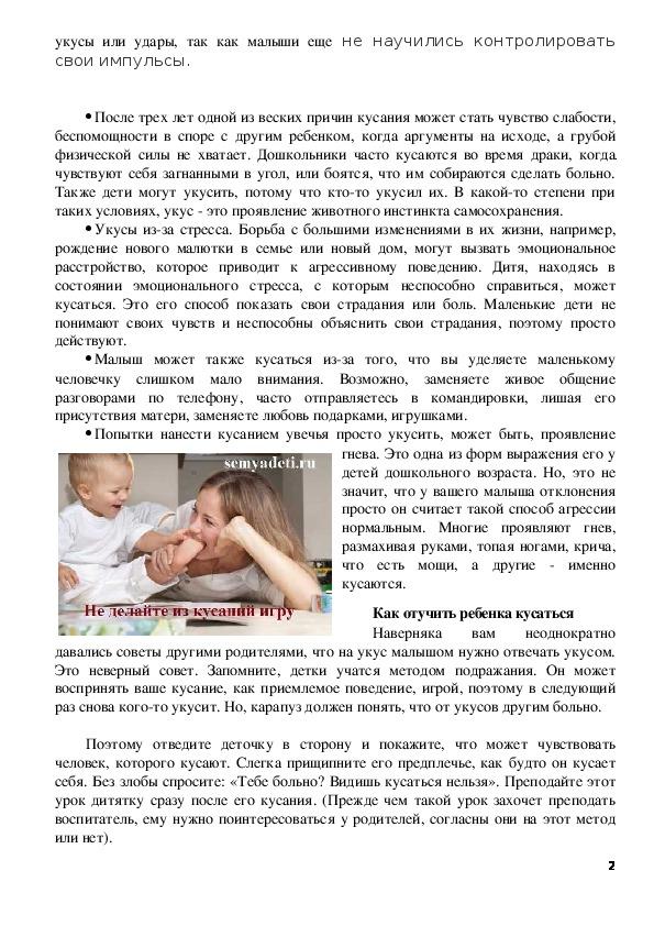 Как отучить ребёнка кусать маму