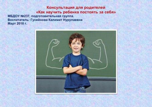 Как научить ребёнка постоять за себя   психология