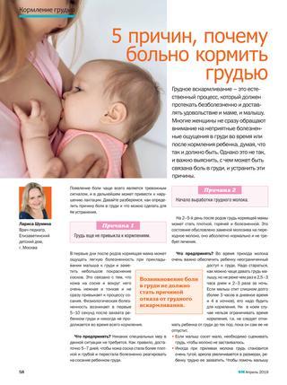 Сколько по времени ребёнок должен сосать грудь чтобы не остаться голодным - инструкция для молодых мам | согаз-мед