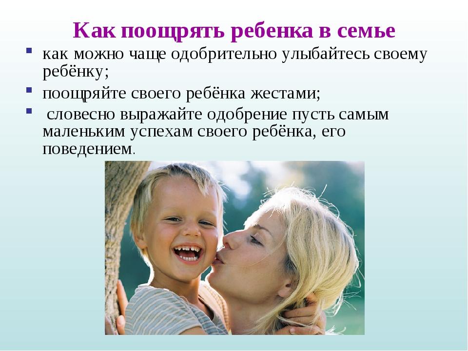 Как правильно хвалить ребёнка: советы и рекомендации родителям
