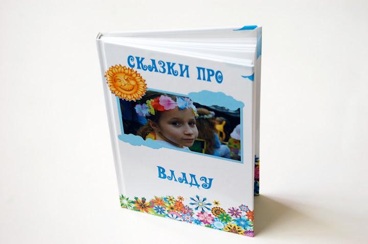 Персонализированные сказки про вашего ребенка. персонализированные чудо-сказки про вашего ребенка сказки про детей которые