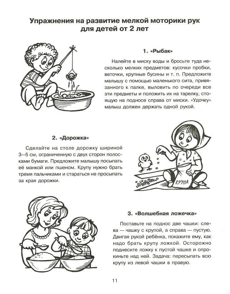 Как организовать с ребенком занятия по развитию мелкой моторики
