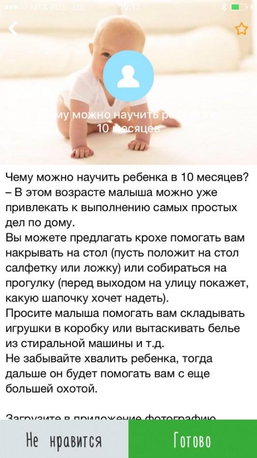Критерии нормального развития ребенка 7 месяцев, или что должен уметь делать малыш