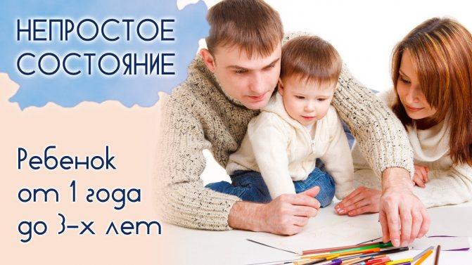 Правильное воспитание ребенка 1 год — на чём сосредоточиться и что делать