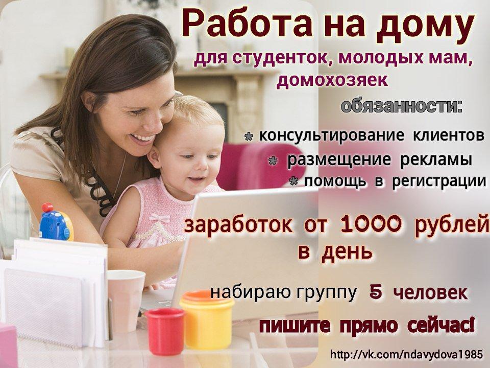 Как заработать в декрете на дому: топ-25 способов, чем можно заняться маме