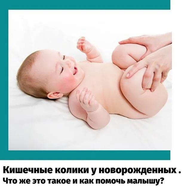 Колики у новорожденного: симптомы, сколько длятся, лечение - мамэксперт