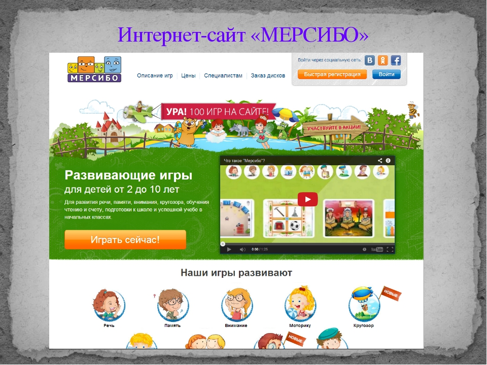 Мерсибо: увлекательные игры для развития речи детей