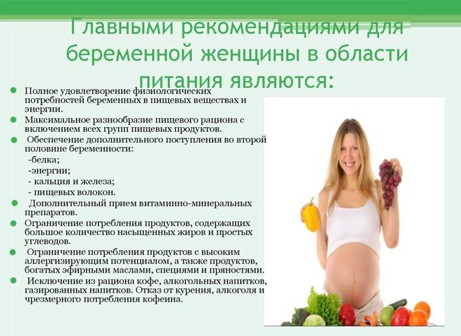 Беременность и пищеварение: токсикоз, проблемы с кишечником и изжога