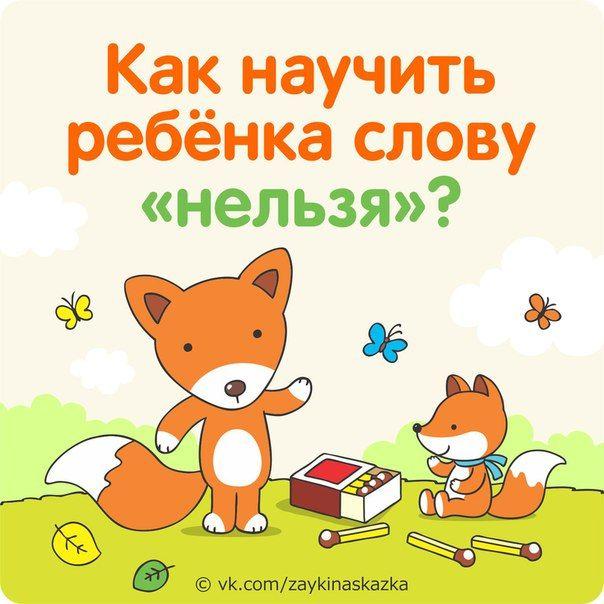 Ребенок не понимает слово нельзя и многие запреты