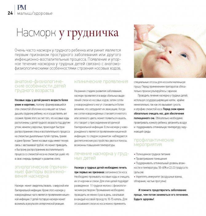 Насморк у новорожденного: что делать и чем лечить | nutrilak