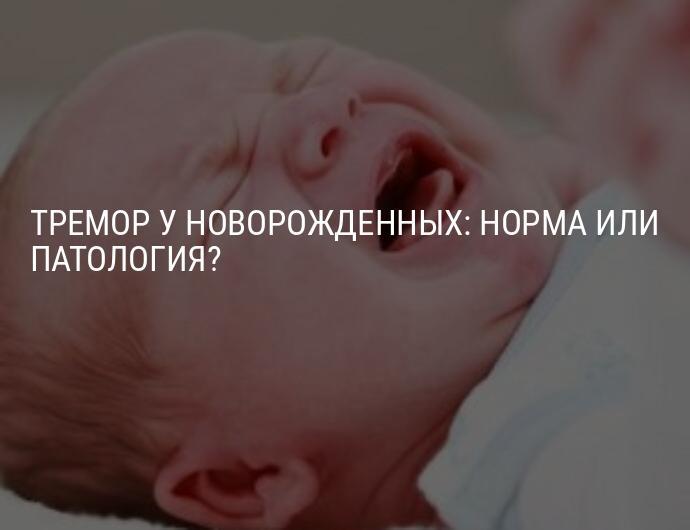 Трясется нижняя губа у новорожденного | уроки для мам